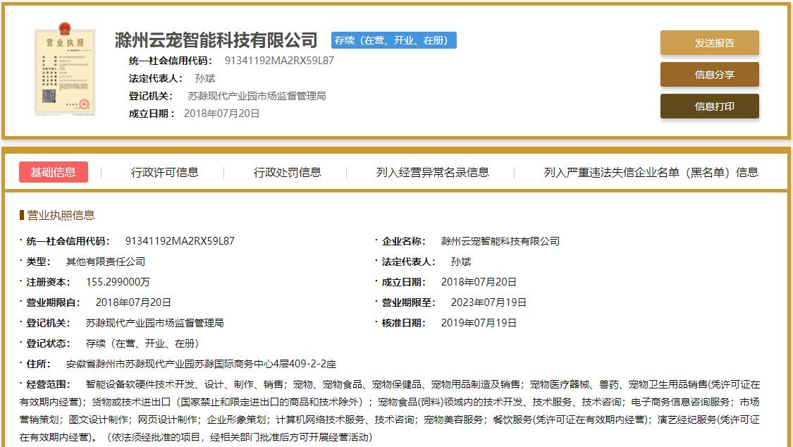 滁州云宠智能科技有限公司企业信息公示