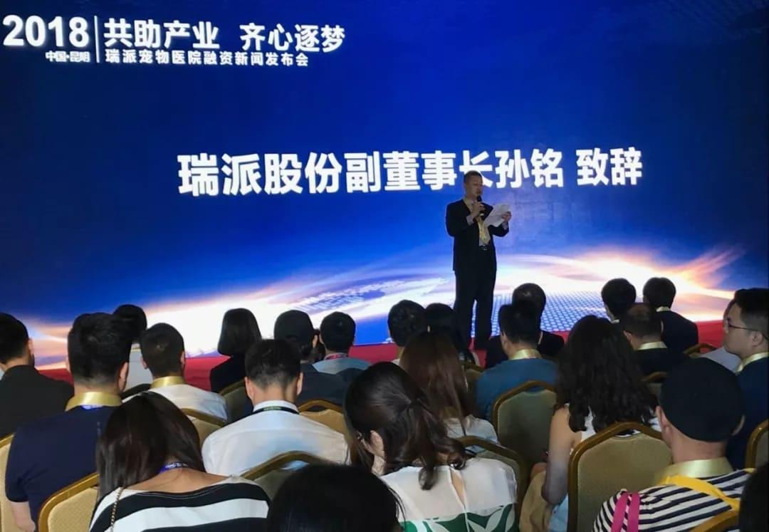 瑞派股份副董事长孙铭在融资新闻发布会致辞